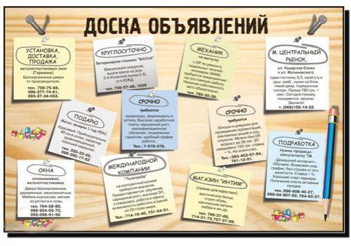 Доска бесплатных объявлений финансов из рук в руки частные объявления работа