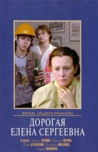Фильм Дорогая Елена Сергеевна