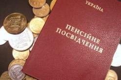 Пенсия на Украине